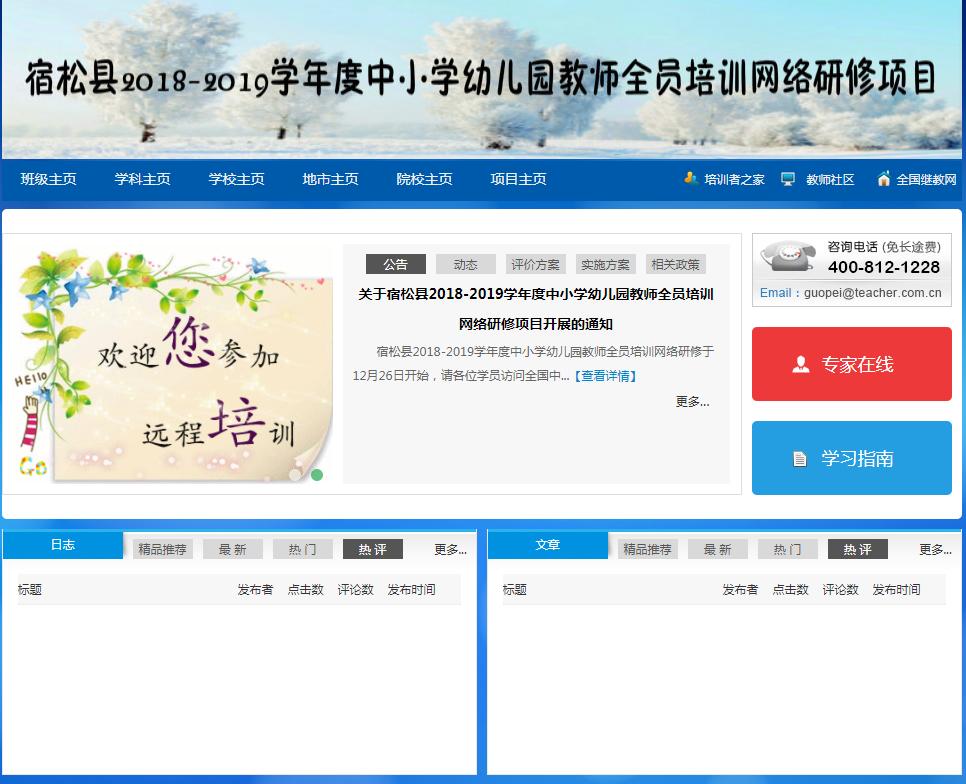 宿松县2018-2019学年度中小学幼儿园教师全员培训网络研修项目